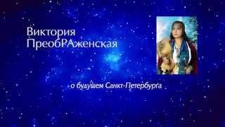 В. ПреобРАженская о будущем Санкт-Петербурга