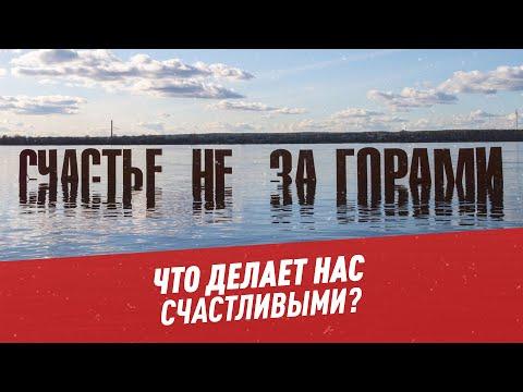 Что делает нас счастливыми? – Шоу Картаева и Махарадзе