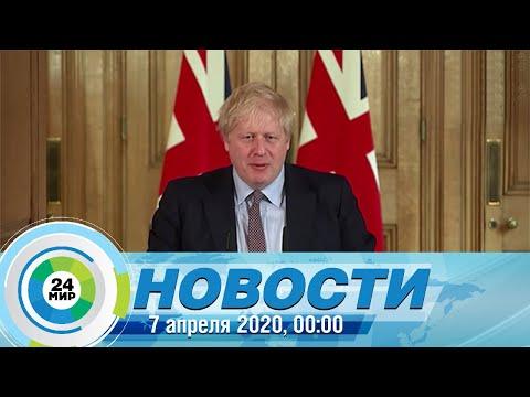 Новости 00:00 от 07.04.2020