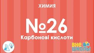 Онлайн-урок ЗНО. Химия №26. Карбоновые кислоты.