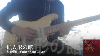 聖飢魔II - 蝋人形の館 - Guitar Solo Cover Thank you for watching my...