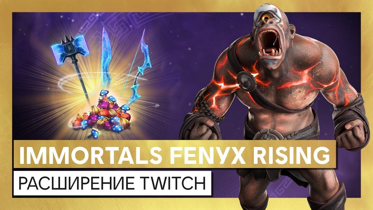 Immortals Fenyx Rising - Monster Hunt - расширение Twitch