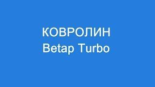 Ковролин Betap Turbo: обзор коллекции