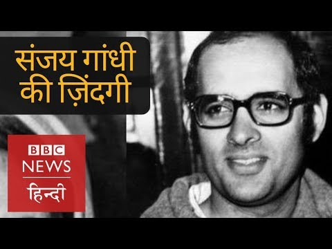 Life of Sanjay Gandhi and his Actions (BBC Hindi)