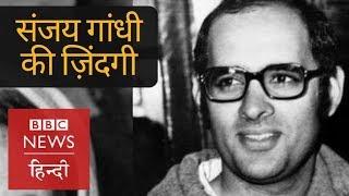 life-of-sanjay-gandhi-and-his-actions-bbc-hindi