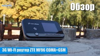 Обзор 3G Wi Fi роутер ZTE MF96 cdma+gsm Rev.B