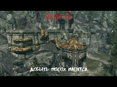 The Elder Scrolls V: Skyrim #18 ♦ РАЗВАЛИНЫ МЗУЛФТА