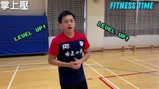 Publication Date: 2020-05-18 | Video Title: PCPS籃球(小四至小六/進階)第二課