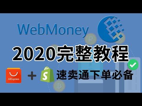 Webmoney是什么?怎么用?最新Webmoney使用教程 账户注册 认证及Webmoney充值提现 Shopify Dropshipping之速卖通采购必备神器2020