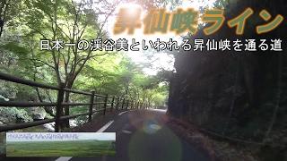 昇仙峡ライン 日本一の渓谷美と言われる昇仙峡がメインの山梨県道7号、27号