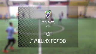Лучшие голы Spring R Cup 4 тур Турнир по мини футболу в Киеве