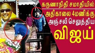Vijay pay homage to Kalaignar Karunanidhi @ Karunanidhi samadhi tamil news tamil news live