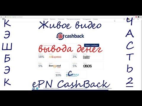 Вывод денег с ePN CashBack на QIWI кошелек в режиме онлайн