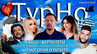 Открытие Черногории Тимати Киркоров Лорак и Лобода в Греции Водительские удостоверения 2020