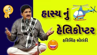 comedy videos in gujarati - અઢી લાખ નો પંખો - jokes funny