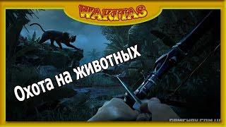Far Cry 3 Охота на животных