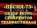 «ПЕСНЯ-73». ОБЗОР МЕГА ПОПУЛЯРНЫХ РЕТРО СУПЕРХИТОВ ТЕЛЕФЕСТИВАЛЯ