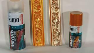Эмаль универсальная металлик REFLECTIVE FINISH и SILVER GRAIN FINISH KUDO