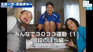 階段のぼりで気軽に足腰鍛えよう!3033運動(1)「スポーツ・カルチャー」2016/08/10
