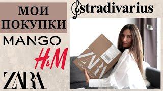 *Влог Покупки* ZARA, H&M, STRADIVARIUS, MANGO. Шопинг ВЛОГ 2020/2021 Бюджетный шопинг. SHOPPING HAUL