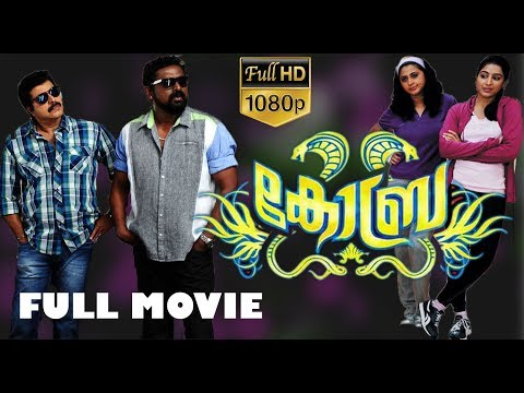 Cobra - കോബ്ര Malayalam Full Movie   Mammootty   Padmapriya   Kaniha   Lalu Alex   TVNXT Malayalam