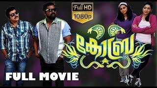 Cobra - കോബ്ര Malayalam Full Movie | Mammootty | Padmapriya | Kaniha | Lalu Alex | TVNXT Malayalam