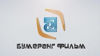МО БУМЕРАНГ Полная версия ремейк фильм Девчонки