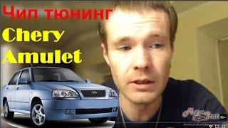 � Chery Amulet Bosch 7.9.7 - Чем самому считать залить прошивку ЭБУ K-line адаптером