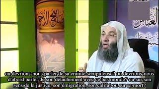 02 - 'UMAR IBN AL-KHATTAB (RA) - VOSTFR - HISTOIRE DES COMPAGNONS (RA) - sheikh muhammad hassan