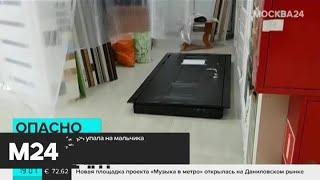 Металлическая дверь упала на мальчика в торговом центре - Москва 24
