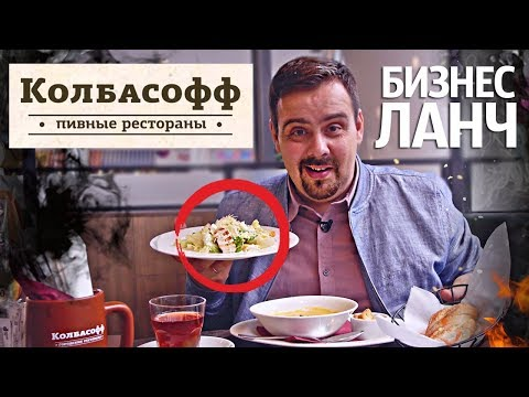 Бизнес ланч | Колбасофф | Колбаски с комплексами... Выпуск #16