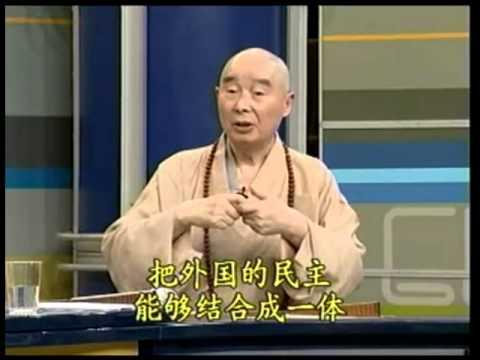 净空法师在北京大学演讲(2/2)