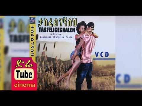 Tasfelgegnaleh (Ethiopian Movie)