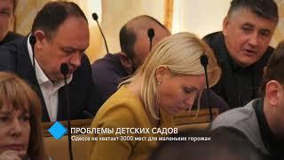 Проблемы детских садов: Одессе не хватает трёх тысяч мест для маленьких горожан
