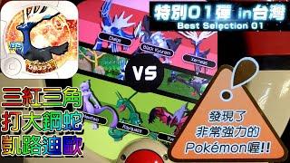 [Pokemon Tratta Best Selection 01] 三紅三角 打大鋼蛇 凱路迪歐