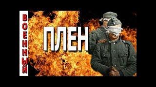 """Военный фильм 2017 """"Плен"""" новинки кино"""
