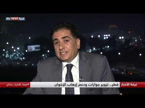 قطر.. تزوير جوازات ودعم إرهاب الإخوان