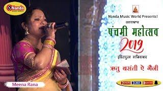 पंचमी महोत्सव 2019 Episode 07 | मीना राणा | Meena Rana live | Garhwali song |