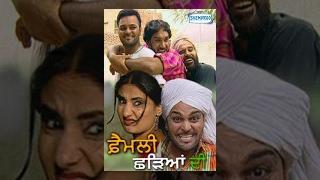 Family Chharhyan Di | Full Punjabi Comedy Movies | Gurchet Chitarkar