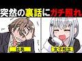 【身長178cm】高身長あるある【現役女子高生】 - YouTube