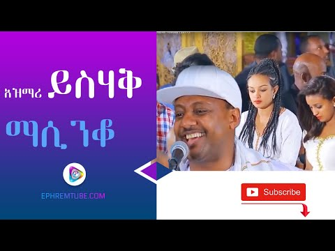 የሚያስቅ አዝማሪ ጨዋታ / Ethiopian Azmari Song  | EPHREMTUBE.COM