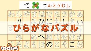 【あいうえお】ひらがなパズルやってみよう!知育【赤ちゃん・子供向けアニメ】Hiragana Puzzle