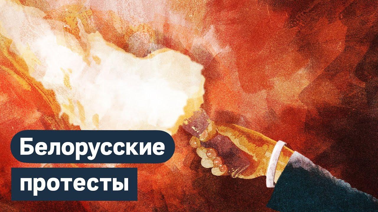 Протесты продолжаются. Жыве Беларусь!