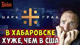 ХАБАРОВСК, КАК ВРАЛ ЦАРЬГРАД ТВ.