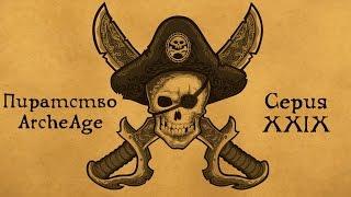 Пиратство ArcheAge. Серия XXIX. Санитары моря.