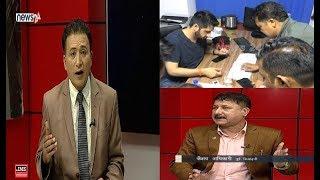 सलिकरामको भिडियो प्रति पूर्व डिआइजीले प्र्रश्न उठाए : केशव अधिकारी - CHHA PRASNA