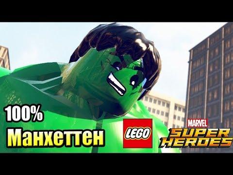 Lego Marvel Super Heroes #20 — Манхеттен на 100% {PC} прохождение часть 20