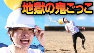 走ったら死ぬ!!低速鬼ごっこがマジパネェ!!