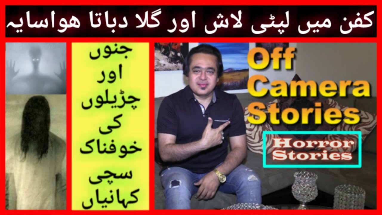 Off Camera Stories Ep 58 ( Corps Wrapped in a Shroud and Strangulating Shadow ) 05-08-2020