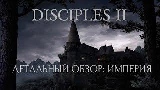 disciples 2 - Детальный обзор фракции: Империя